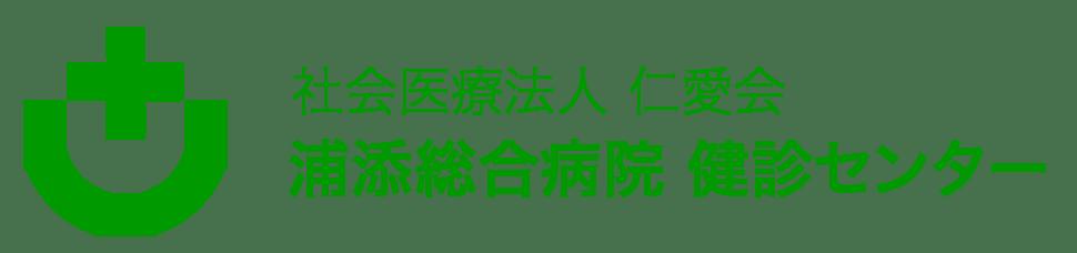 社会医療法人 仁愛会 浦添総合病院 健診センター